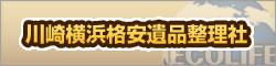 川崎横浜格安遺品整理社 エコライフ