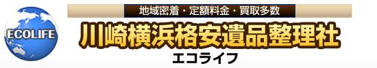 川崎横浜格安遺品整理社のエコライフ