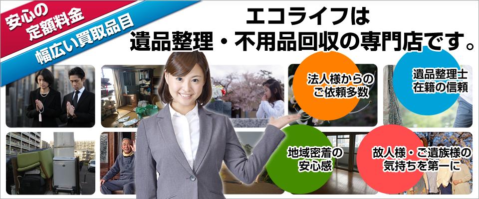 川崎市、横浜市、東京での不用品回収・遺品整理はエコライフへ!!地域密着、格安パック、不用品買取にも対応しています。