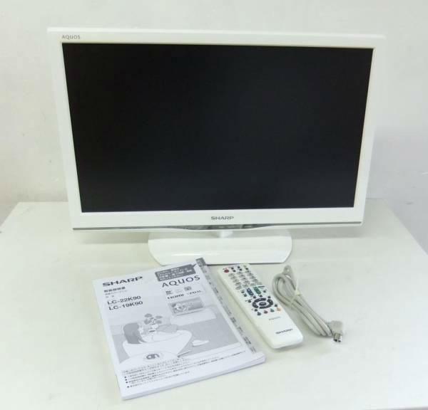 シャープ アクオス LC-22K90 液晶テレビ