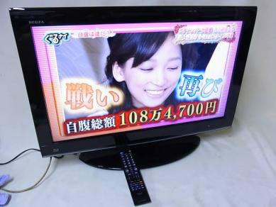 東芝 REGZA 32R1BDP 32V型 BD内臓 液晶テレビ