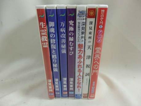 深見東州 CD6タイトル+DVD1 霊界への門/生霊救霊他